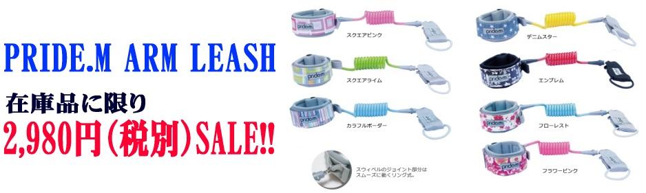 【PRIDE.M ARM LEASH SALE!!】