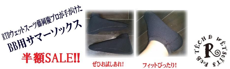 【最高のサマーソックス!】