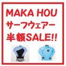 《MAKA-HOU(マカ・ホウ)》半額SALE!