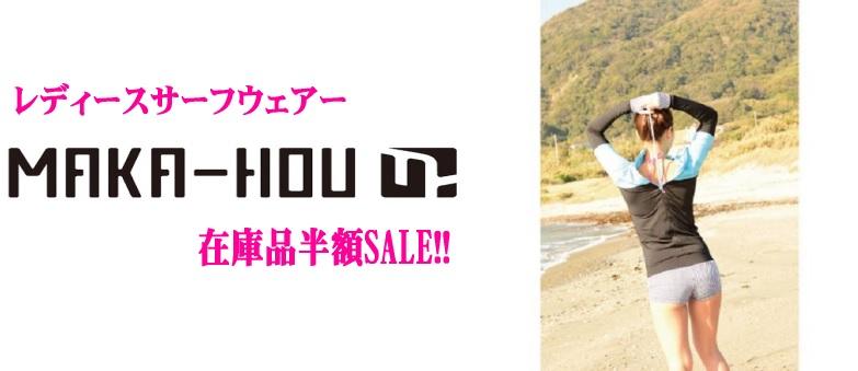 【MAKA-HOU 半額SALE!】