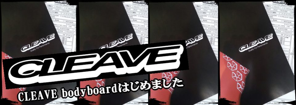 【CLEAVE start!】