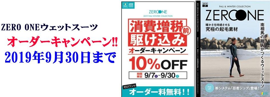 【ZERO ONEオーダーキャンペーン】