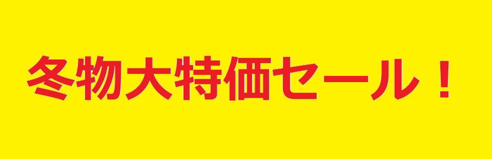 【冬物半額&大特価SALE!!】