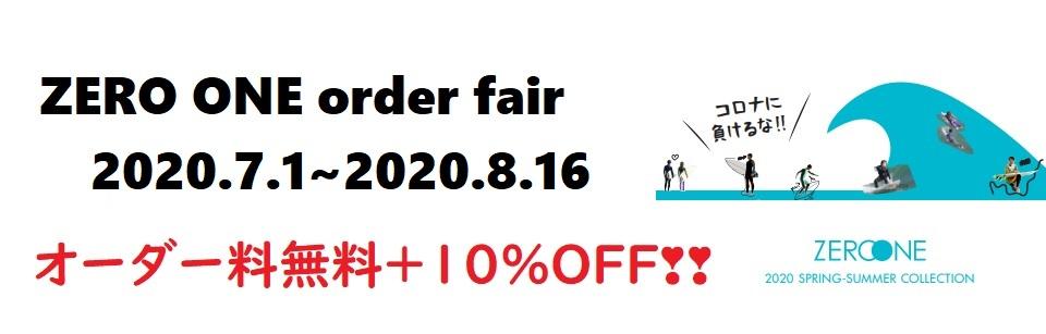 【ZERO ONE order fair】